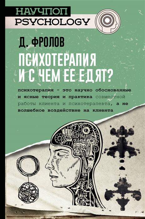 Фролов Д. Психотерапия и с чем ее едят