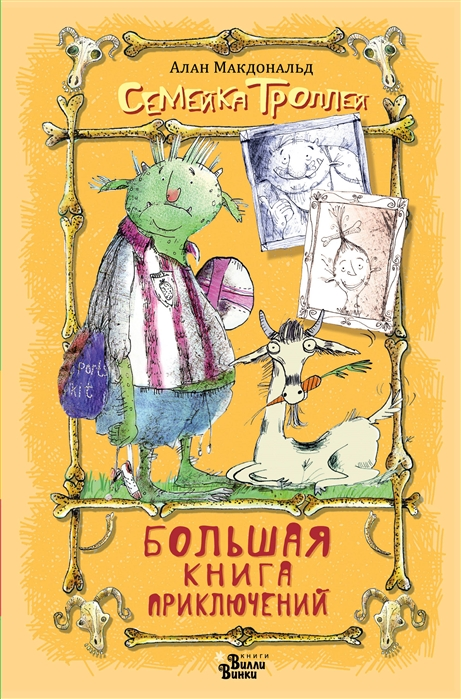 Макдональд А. Большая книга приключений семейки троллей пайп джим большая книга приключений