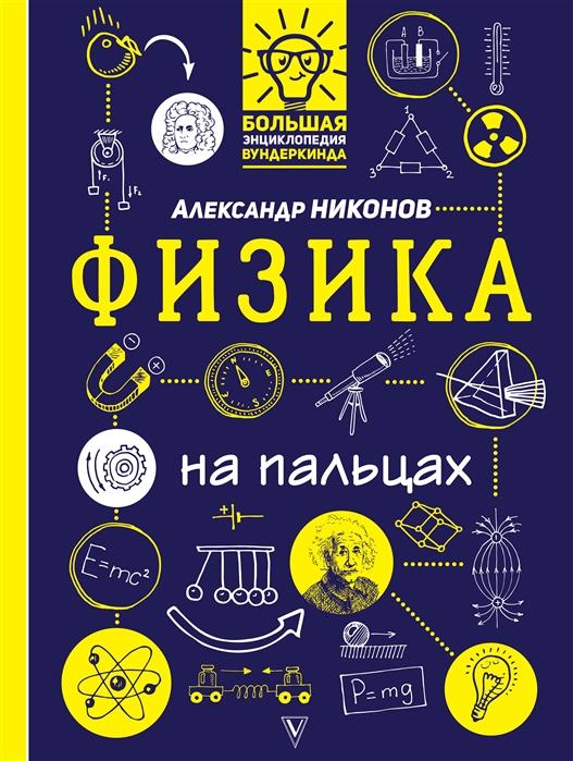 Никонов А. Физика на пальцах шляхов а география на пальцах