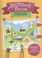 Достояния России