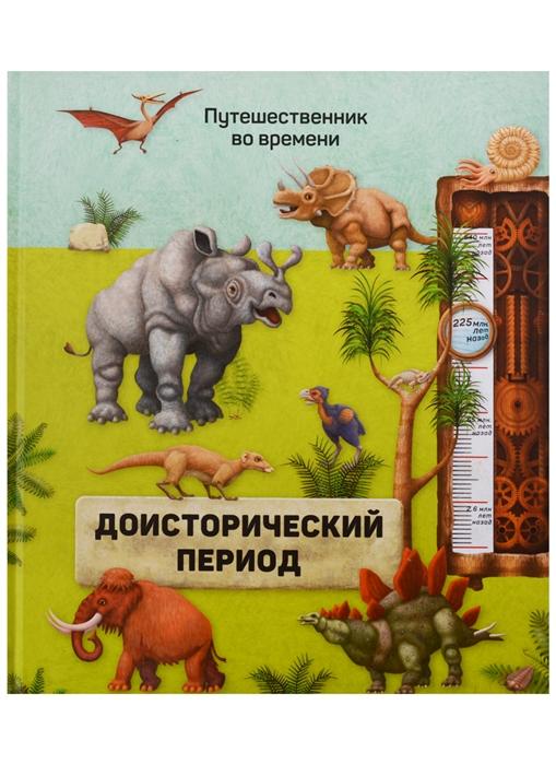 Ружичка О. Доисторический период открывалка карамба молоток доисторический