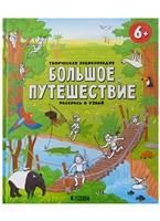 Творческая энциклопедия. Большое путешествие. Раскрась и узнай