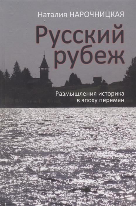 Нарочницкая Н. Русский рубеж Размышления историка в эпоху перемен цена