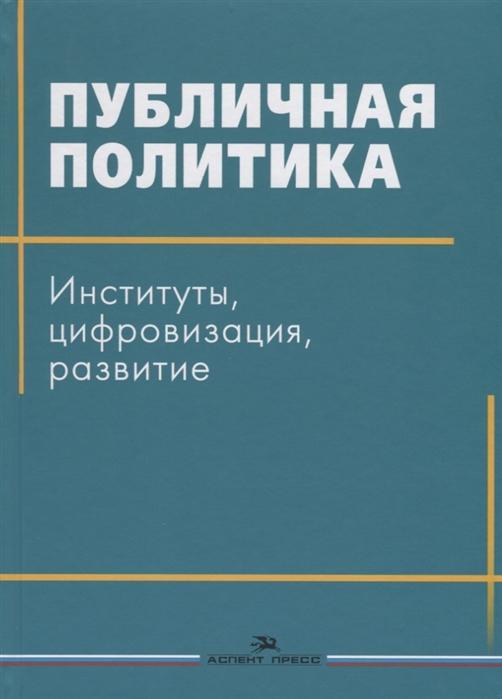 Сморгунов Л. (ред.) Публичная политика Институты цифровизация развитие цена в Москве и Питере