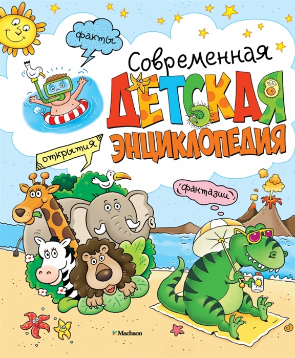 Боцци М., Палаццоло В., Палаццески Р. и др. Современная детская энциклопедия