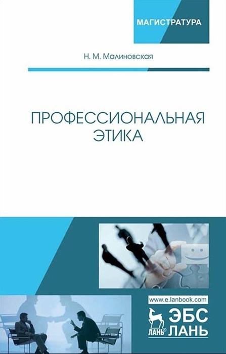 Малиновская Н. Профессиональная этика Учебное пособие