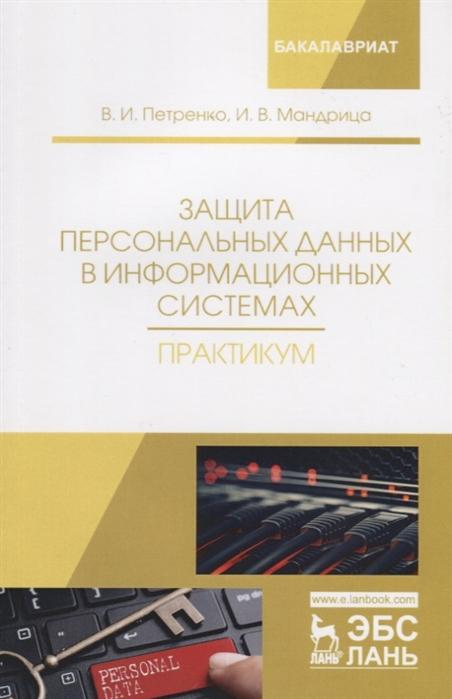 Петренко В., Мандрица И. Защита персональных данных в информационных системах Практикум Учебное пособие цены