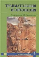 Травматология и ортопедия. Учебное пособие