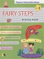 Английский язык. Волшебные шаги / Fairy steps. Тетрадь для активной деятельности детей. В двух частях. Часть 1