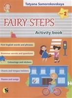 Английский язык. Волшебные шаги / Fairy steps. Тетрадь для активной деятельности детей. В двух частях. Часть 2