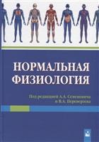Нормальная физиология. Учебное пособие