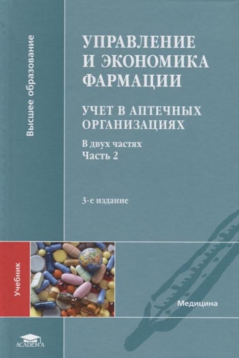 Управление и экономика фармации Учет в аптечных организациях Учебник В двух частях Часть 2
