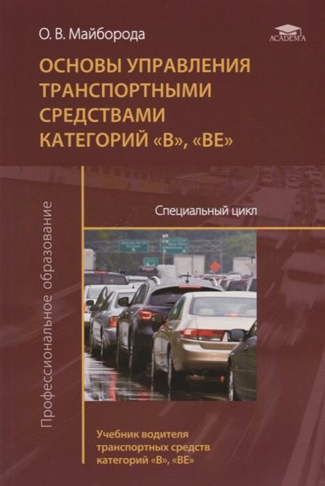 Майборода О. Основы управления транспортными средствами категорий В ВЕ Специальный цикл Учебник водителя транспортных средств категорий В ВЕ цена