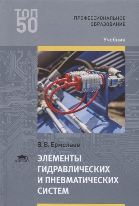 Ермолаев В. Элементы гидравлических и пневматических систем Учебник