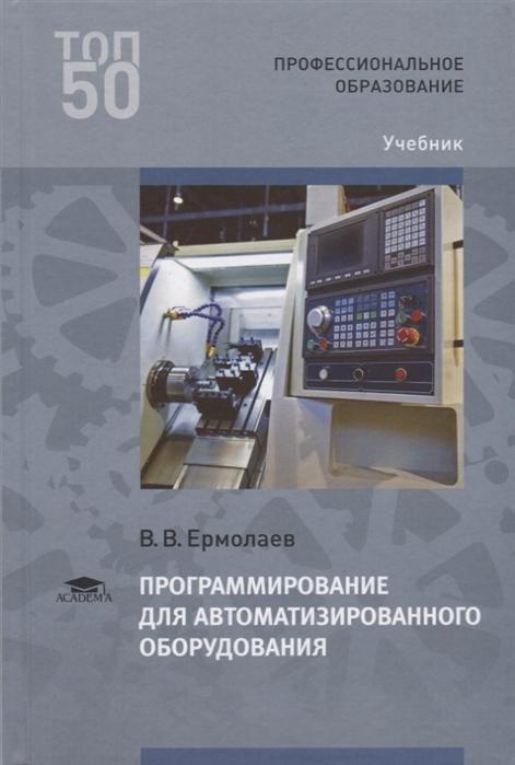 Ермолаев В. Программирование для автоматизированного оборудования Учебник