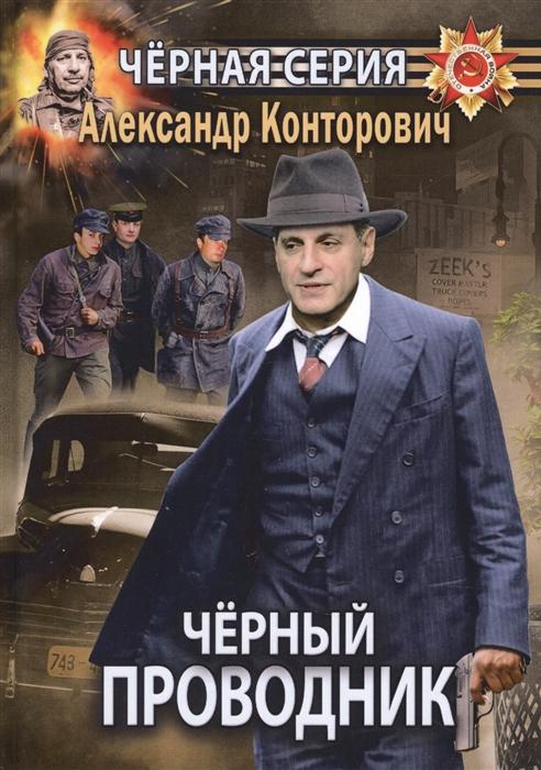 Конторович А. Черный проводник цена