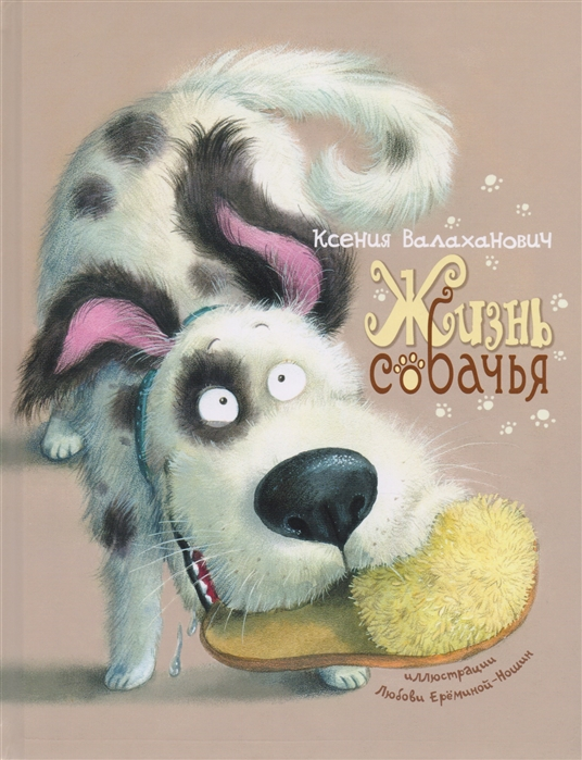 Валаханович К. Жизнь собачья валаханович анатолий викторович техника