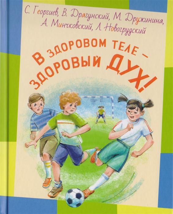 Купить В здоровом теле - здоровый дух Рассказы, Энас-Книга, Проза для детей. Повести, рассказы
