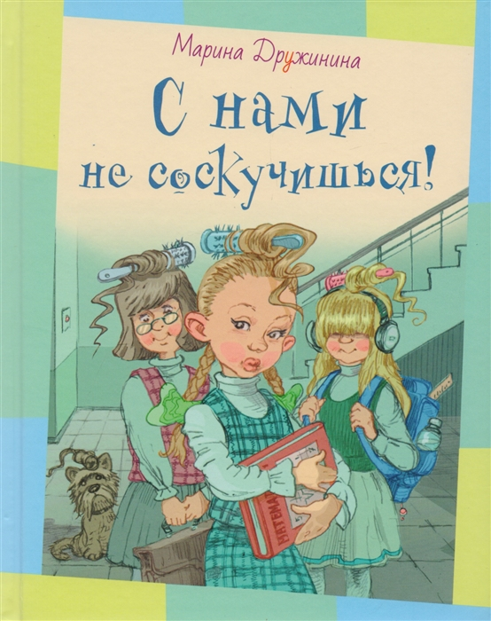 Купить С нами не соскучишься Рассказы, Энас-Книга, Проза для детей. Повести, рассказы