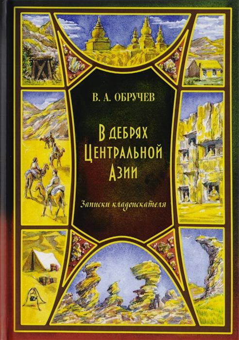 Обручев В. В дебрях Центральной Азии Записки кладоискателя
