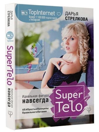 Стрелкова Д. SuperTelo Идеальная фигура навсегда 4П ПростыеПринципыПравильногоПитания дарья стрелкова supertelo идеальная фигура навсегда п4 простыепринципыправильногопитания