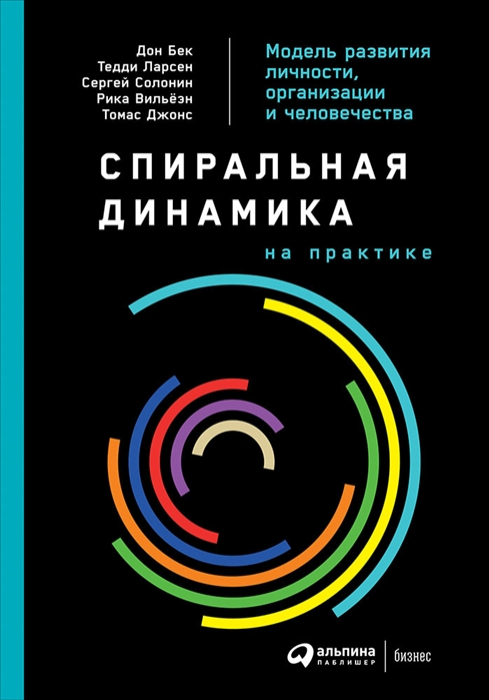 Бек Д., Ларсен Т., Солонин С., Джонс Т., Вильеэн Р. Спиральная динамика на практике Модель развития личности организации и человечества джонс р гонконг