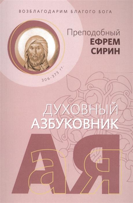 Преподобный Ефрем Сирин Возблагодарим Благого Бога Духовный азбуковник алексей мечев священномученик сергий мечев духовный азбуковник благодать посреди ада