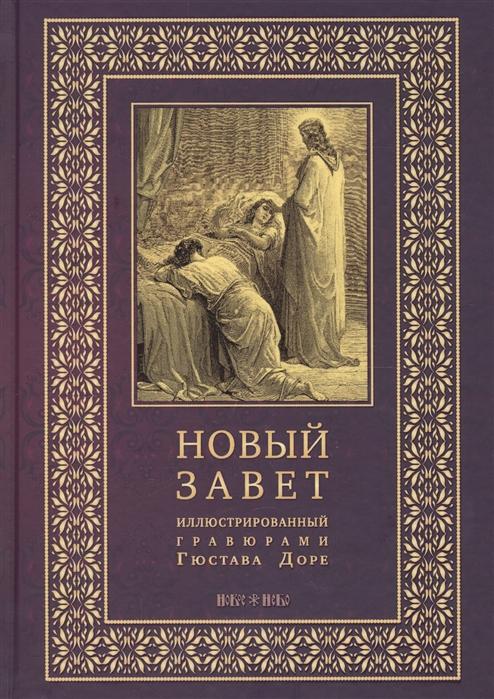 Новый Завет иллюстрированный гравюрами Гюстава Доре абрамычев а ред ветхий завет в гравюрах гюстава доре