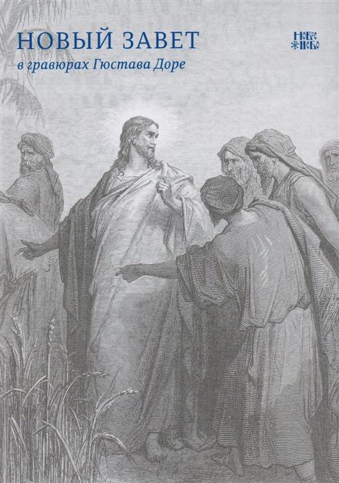 Новый Завет в гравюрах Гюстава Доре абрамычев а ред библия в гравюрах гюстава доре ветхий и новый завет комплект из 2 книг