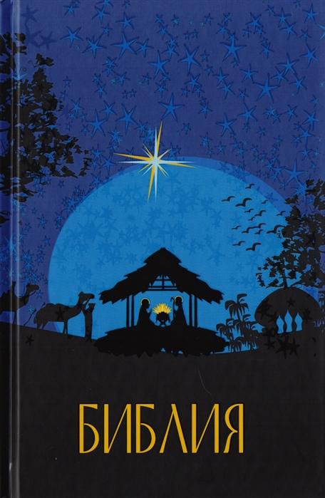 Абрамычев А. (ред.) Библия Подарок на Рождество абрамычев а ред содружество воздержания с любовию