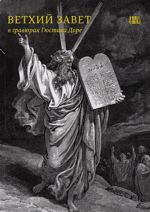 купить Абрамычев А. (ред.) Ветхий Завет в гравюрах Гюстава Доре недорого