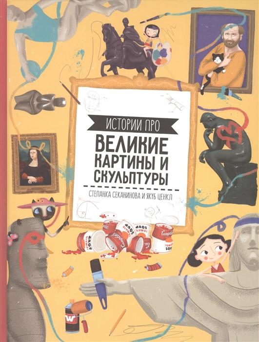 Секанинова С. Великие картины и скульптуры