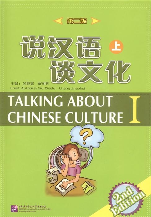 Wu Xiaolu, Cheng Zhaohui Talking about Chinese Culture Часть I CD ma cheng 15 minute mandarin chinese