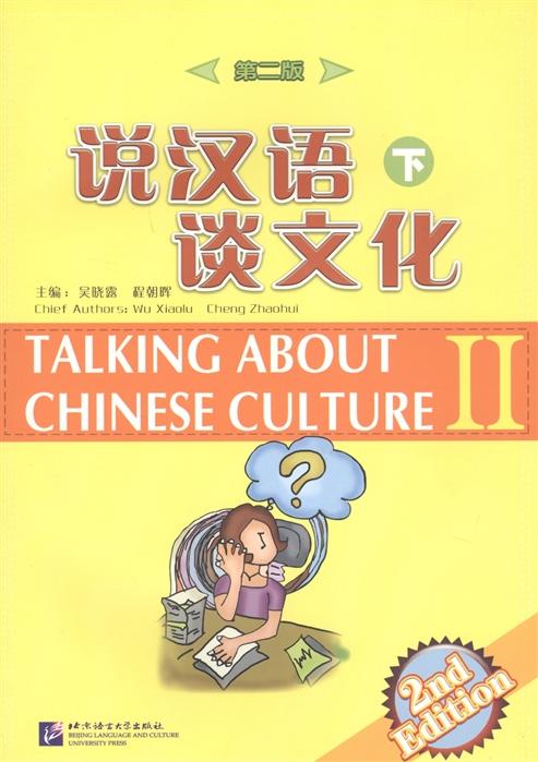 Wu Xiaolu, Cheng Zhaohui Talking about Chinese Culture Часть II CD ma cheng 15 minute mandarin chinese