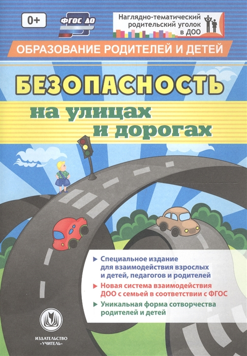 Безопасность на улицах и дорогах