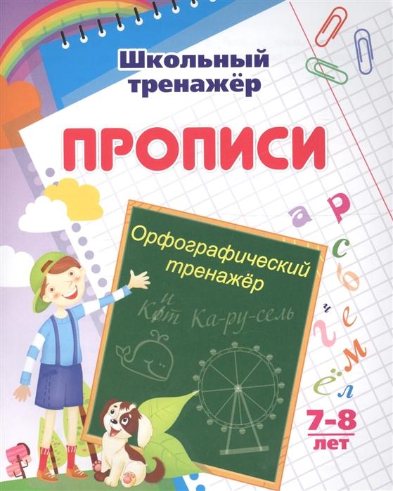 цена на Прописи Орфографический тренажер 7-8 лет