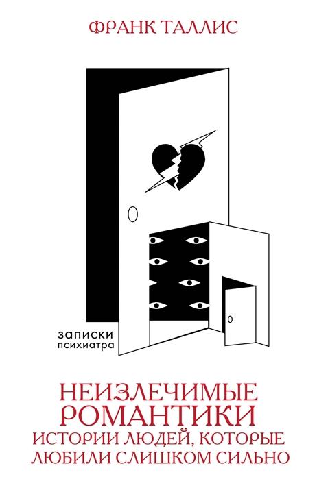 Таллис Ф. Неизлечимые романтики Истории людей которые любили слишком сильно