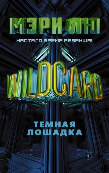 Лю М. Wildcard Темная лошадка