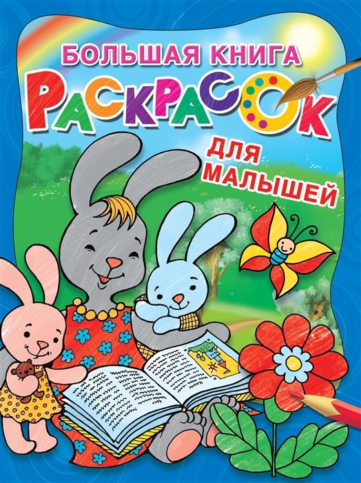 Подергина Д. (ред.) Большая книга раскрасок для малышей