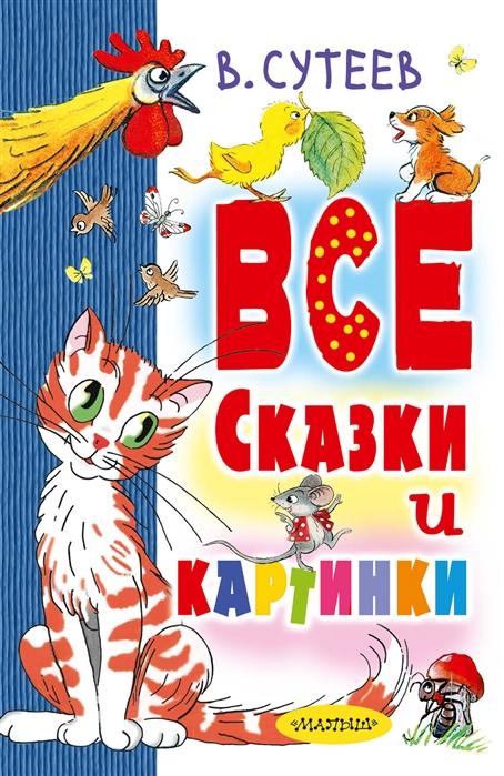 Сутеев В., Михалков С., Остер Г. и др. Все сказки и картинки