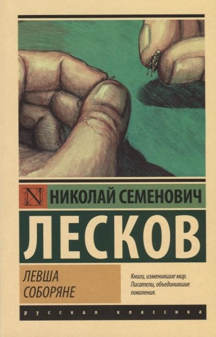 Лесков Н. Левша Соборяне