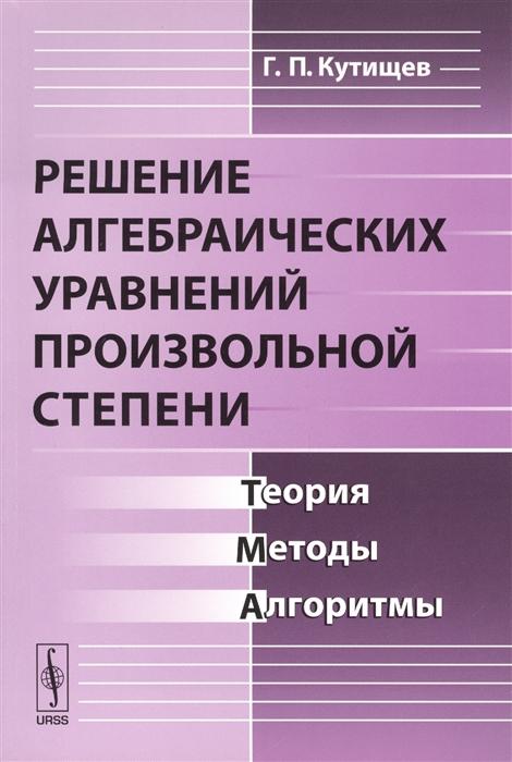 александр кутищев все книги читать онлайн