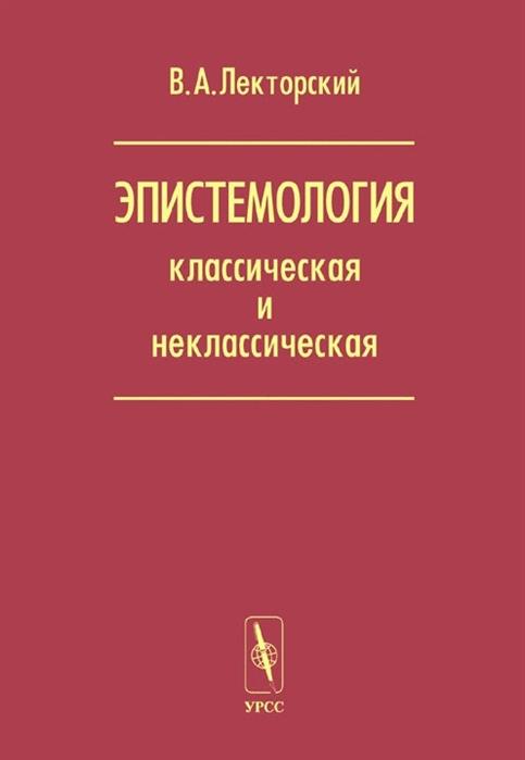 Лекторский В. Эпистемология классическая и неклассическая женские часы storm st 47401 ib