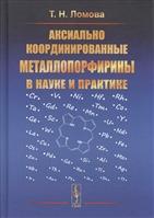 Аксиально координированные металлопорфирины в науке и практике