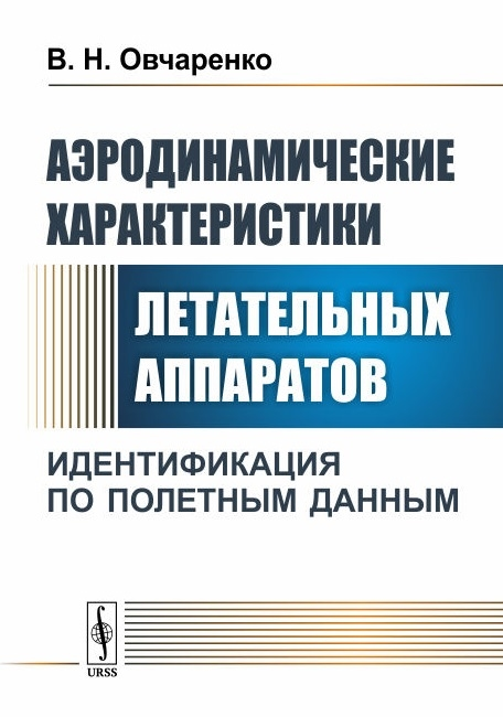 купить Овчаренко В. Аэродинамические характеристики летательных аппаратов Идентификация по полетным данным по цене 910 рублей