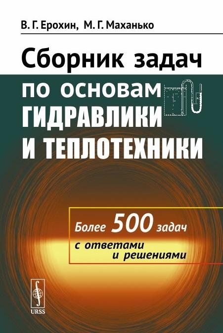 Ерохин В., Маханько М. Сборник задач по основам гидравлики и теплотехники Более 500 задач с ответами и решениями