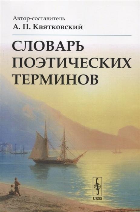 Квятковский А. Словарь поэтических терминов