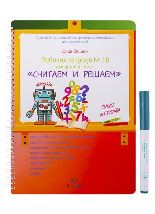 Фишер Ю. Считаем и решаем Рабочая тетрадь 10 для детей 5-6 лет