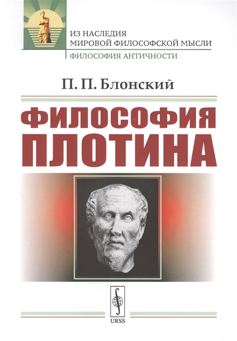 Блонский П. Философия Плотина
