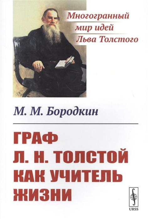 Бородкин М. Граф Л Н Толстой как учитель жизни л н толстой избранное